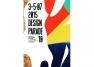 Design Parade 10